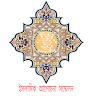Islamic Alochona Sommelon ইসলামিক আলোচনা সম্মেলন